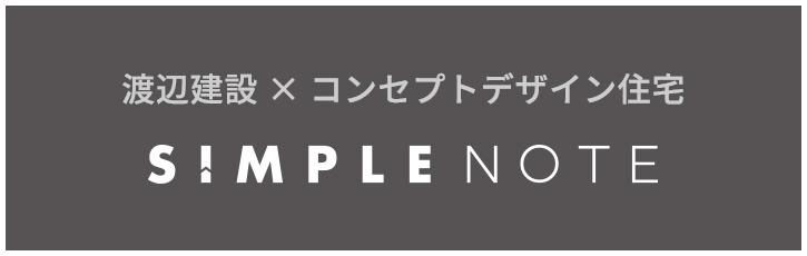 渡辺建設 × コンセプトデザイン住宅 S!MPLE NOTE