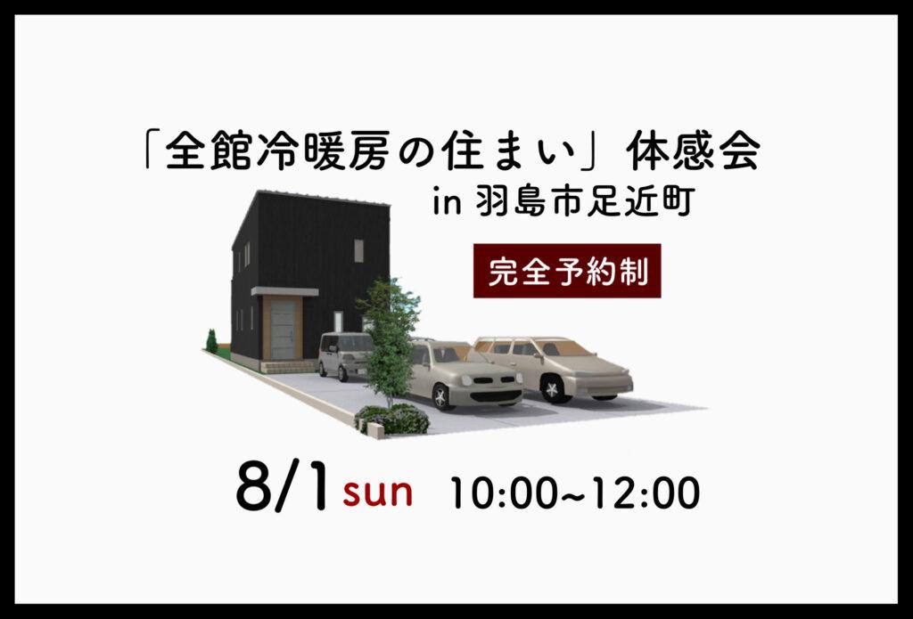 8月1日(日) 「全館冷暖房の住まい」体感会【予約制】
